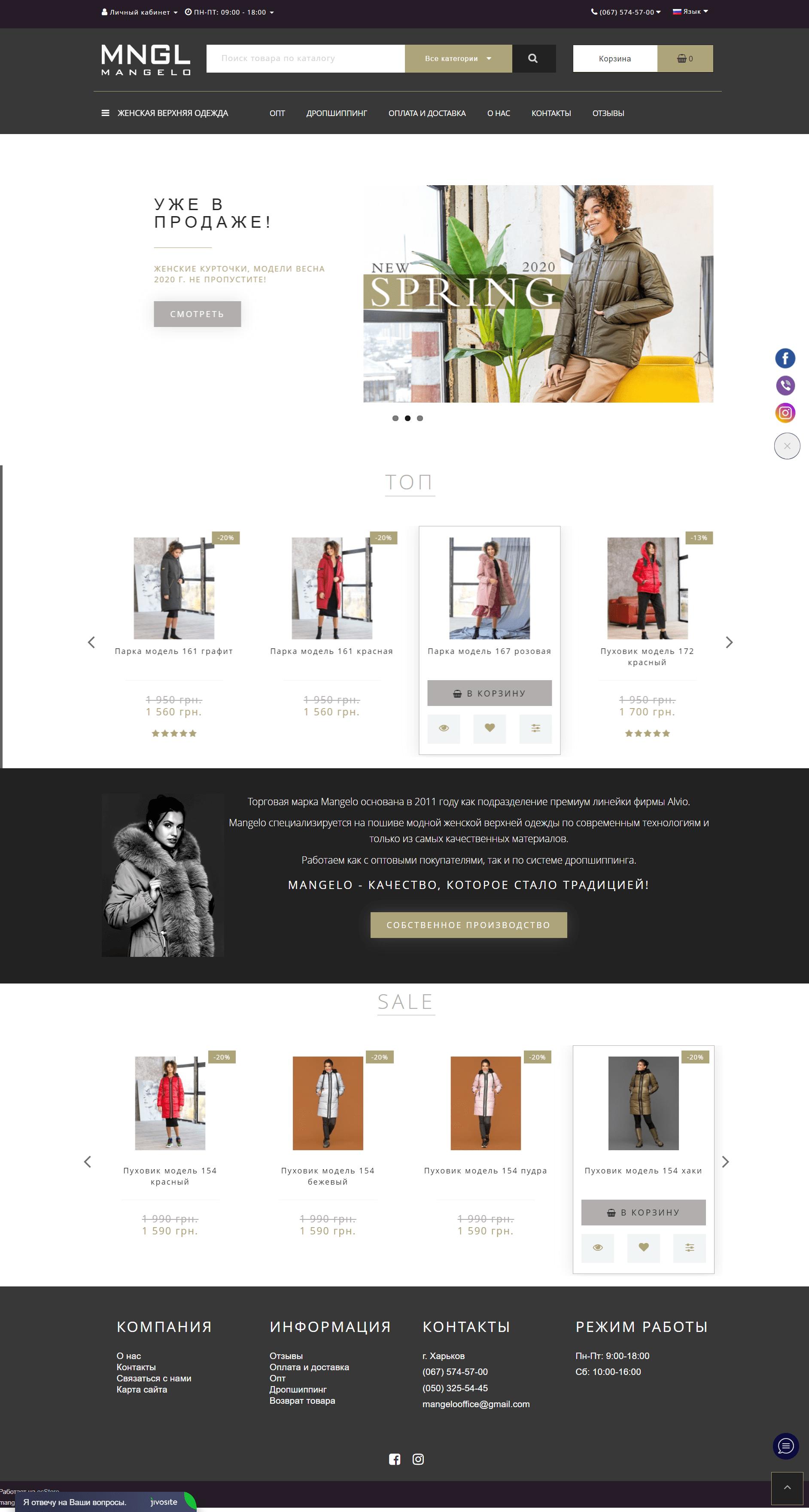 разработка интернет магазина под ключ