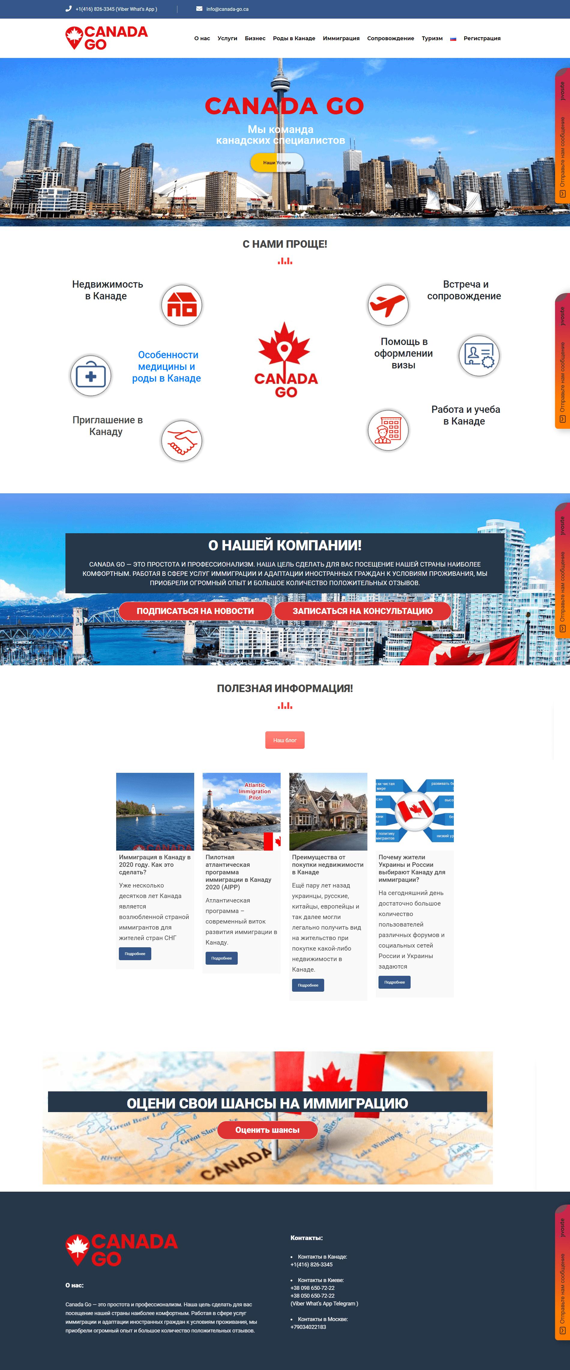 Макет сайта для компании