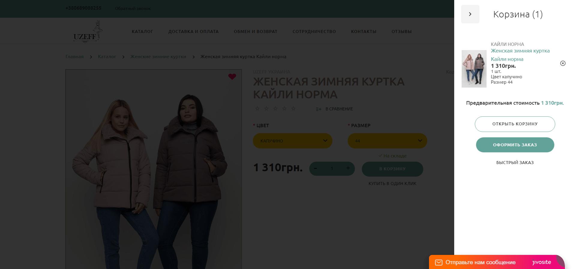 создать сайт интернет магазин