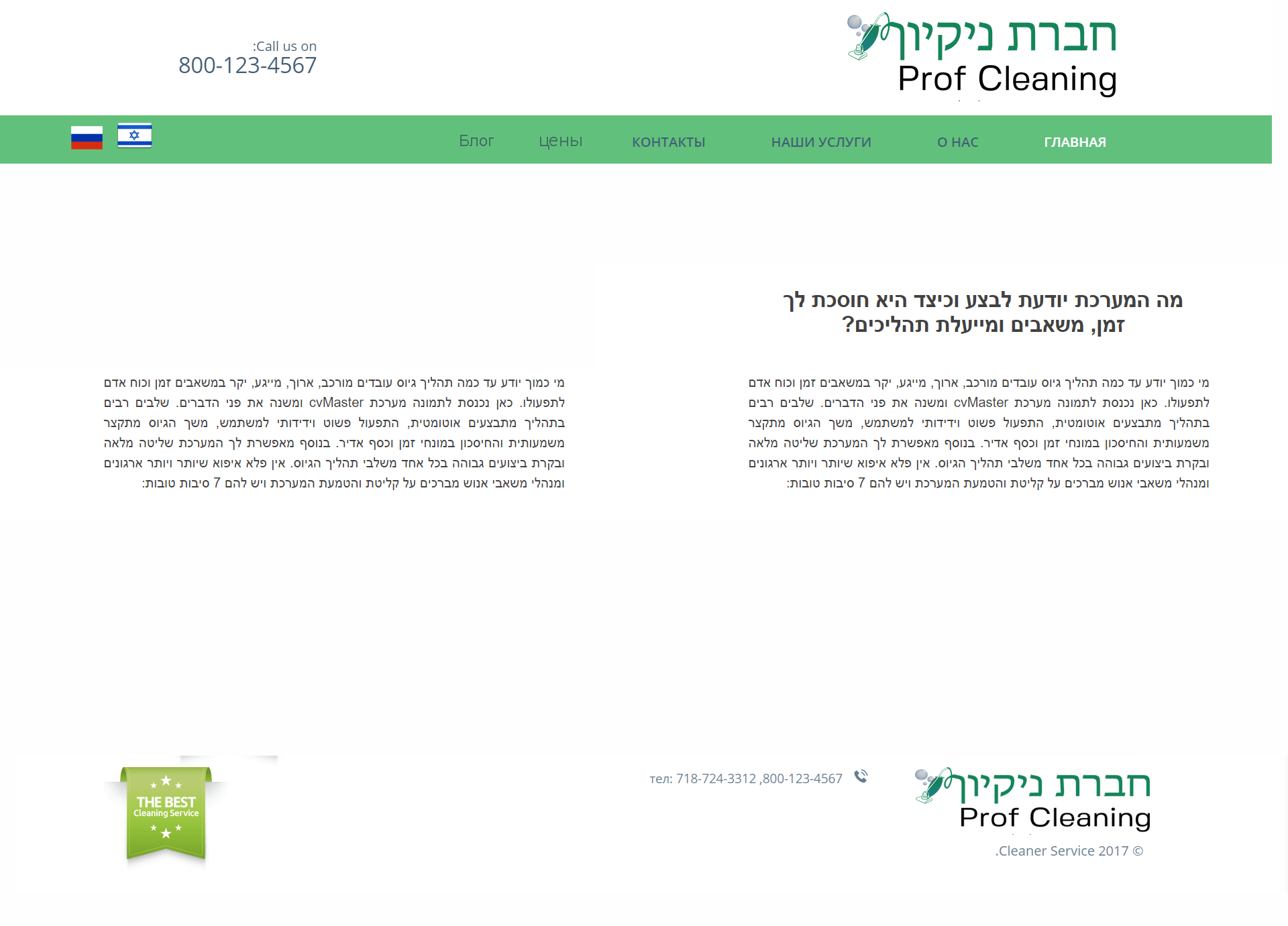 сайт визитка под ключ