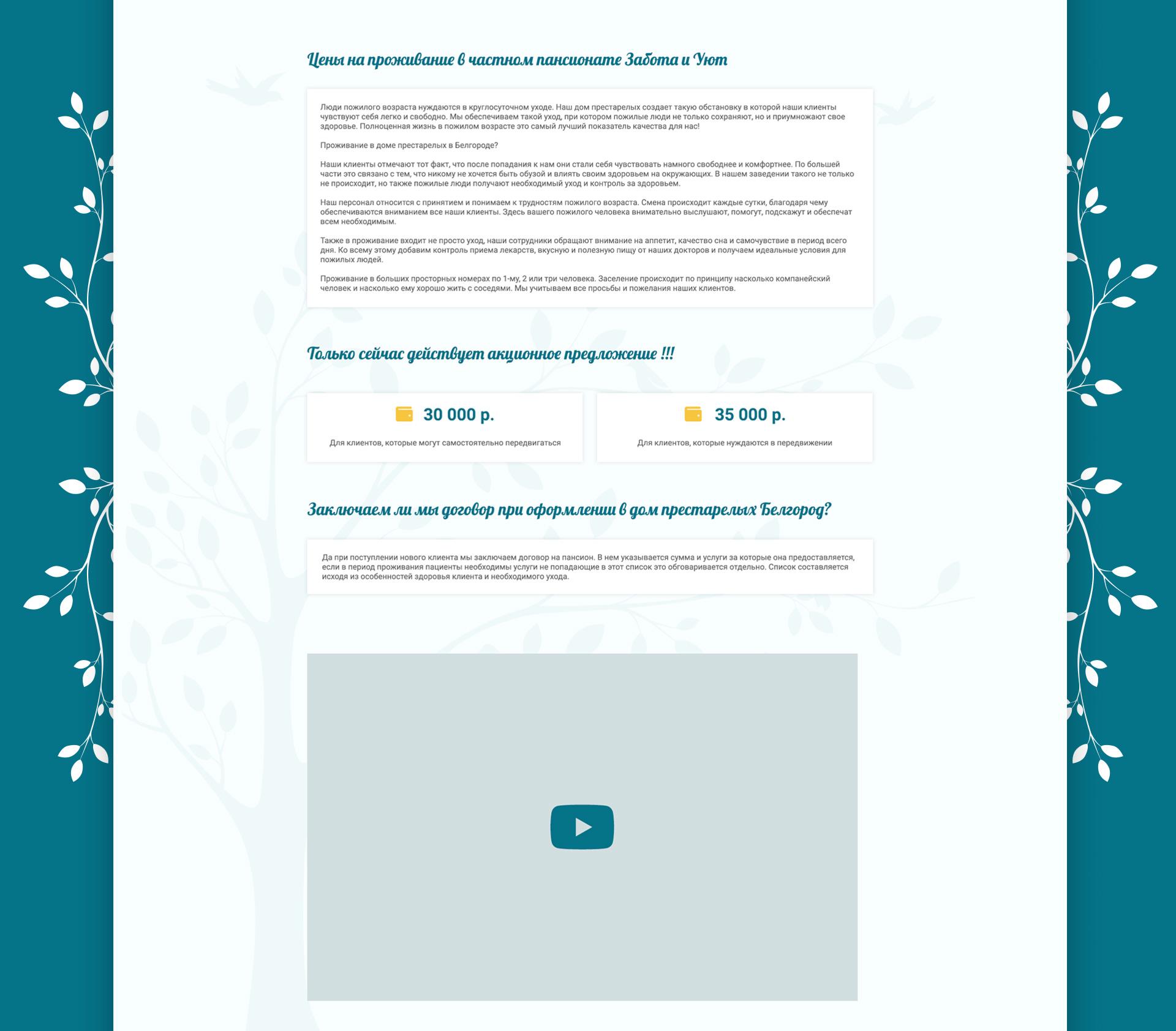 Создание видео блока для сайта